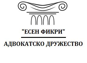 """Адвокатско Дружество """"Есен Фикри"""""""